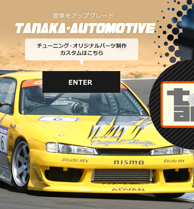 tanaka-automotive
